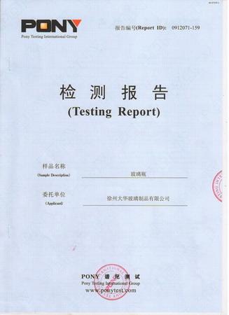 徐州誉华玻璃科技有限公司 检测报告 - 企业证书 - 瓶